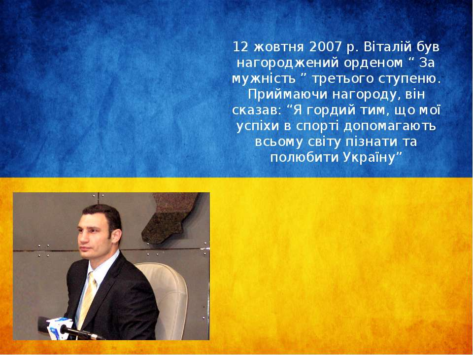 """12 жовтня 2007 р. Віталій був нагороджений орденом """" За мужність """" третього с..."""