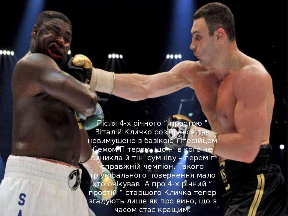 """Після 4-х річного """" простою """" Віталій Кличко розібрався так невимушено з базі..."""