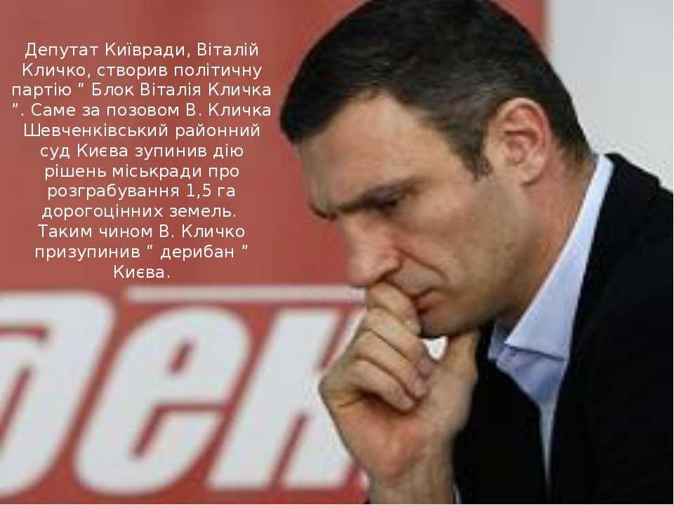 """Депутат Київради, Віталій Кличко, створив політичну партію """" Блок Віталія Кли..."""