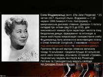 Е. Фіцджеральд Елла Фіцджеральд(англ.Ella Jane Fitzgerald,*25 квітня1917...