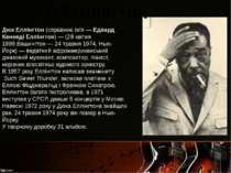 Д.Еллінгтон Дюк Еллінгтон(справжнє ім'я—Едвард Кеннеді Еллінгтон)— (29 кв...