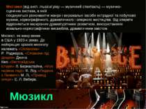 Мю зикл(відангл.musical play— музичний спектакль)— музично-сценічнавист...