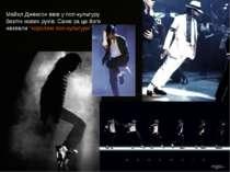 Майкл Джексон ввів у поп-культуру безліч нових рухів. Саме за це його назвали...