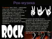 Рок-музика Рок-музика(англ.Rock) — узагальнена назва низки напрямків популя...
