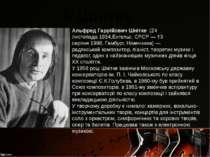 А.Шнітке Альфред Гаррійович Шнітке(24 листопада1934,Енгельс,СРСР— †3 сер...
