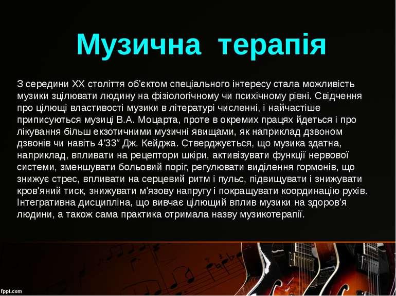 З середини XX століття об'єктом спеціального інтересу стала можливість музики...