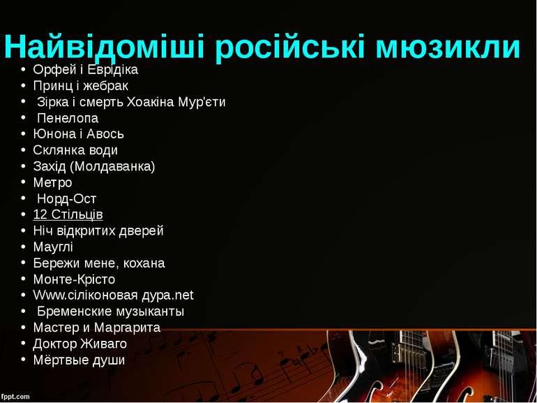 Найвідоміші російські мюзикли Орфей і Еврідіка Принц і жебрак Зірка і смер...