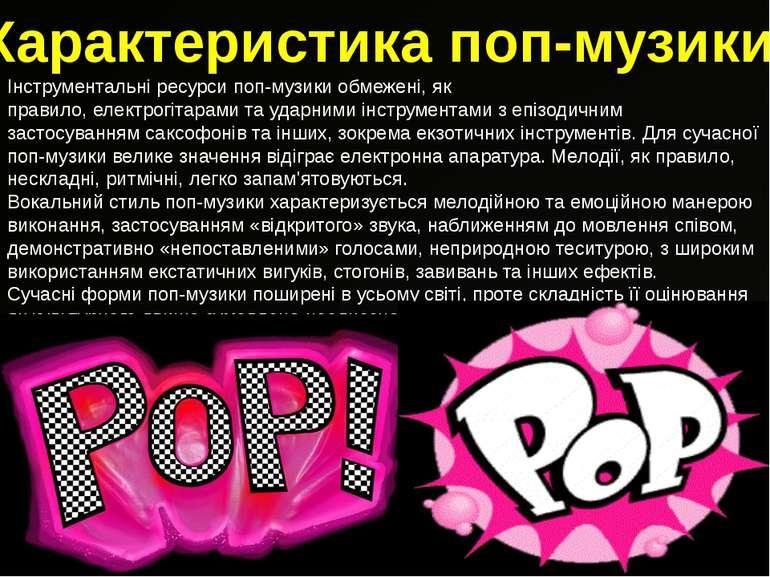Інструментальні ресурси поп-музики обмежені, як правило,електрогітарамитау...