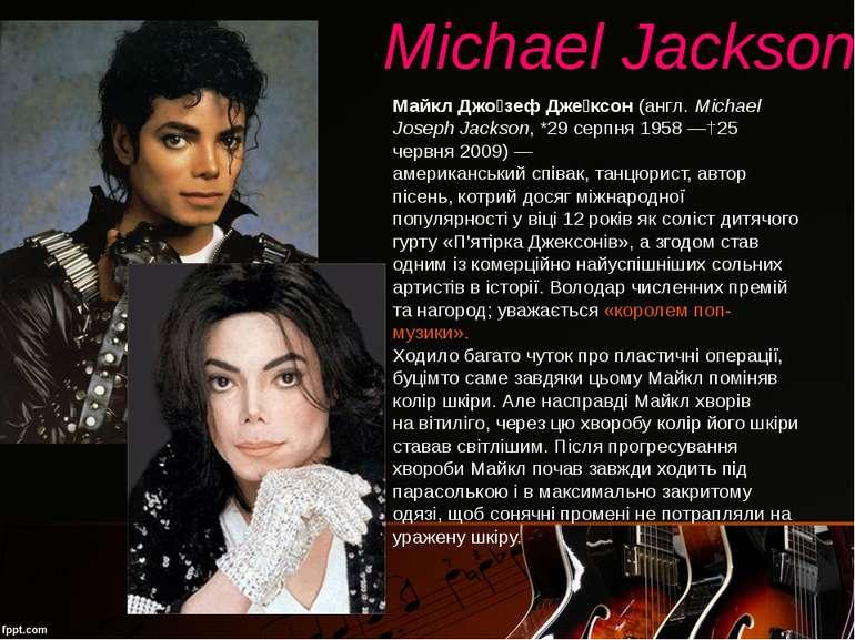 Майкл Джо зеф Дже ксон(англ.Michael Joseph Jackson, *29 серпня1958—†25 че...