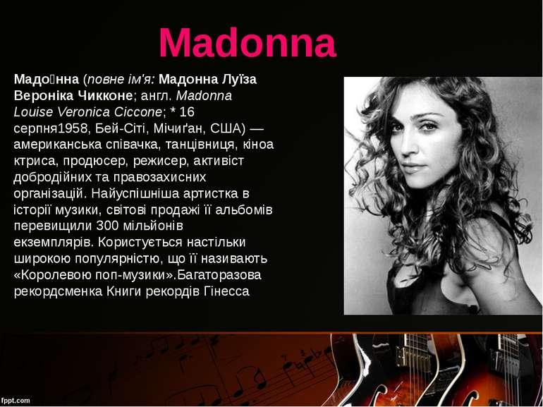 Мадо нна(повне ім'я:Мадонна Луїза Вероніка Чикконе;англ.Madonna Louise Ve...