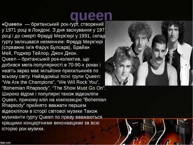 «Queen»—британськийрок-гурт, створений у1971році вЛондоні. З дня засну...