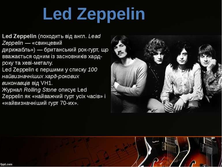 Led Zeppelin(походить відангл.Lead Zeppelin— «свинцевий дирижабль»)—бри...