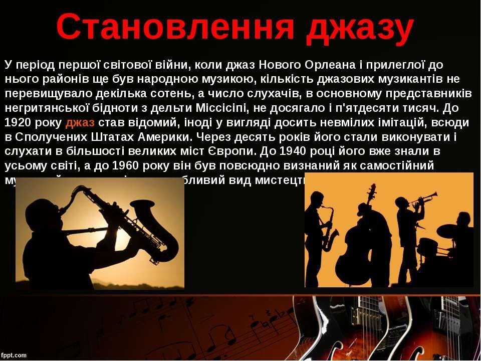 У період першої світової війни, коли джаз Нового Орлеана і прилеглої до нього...