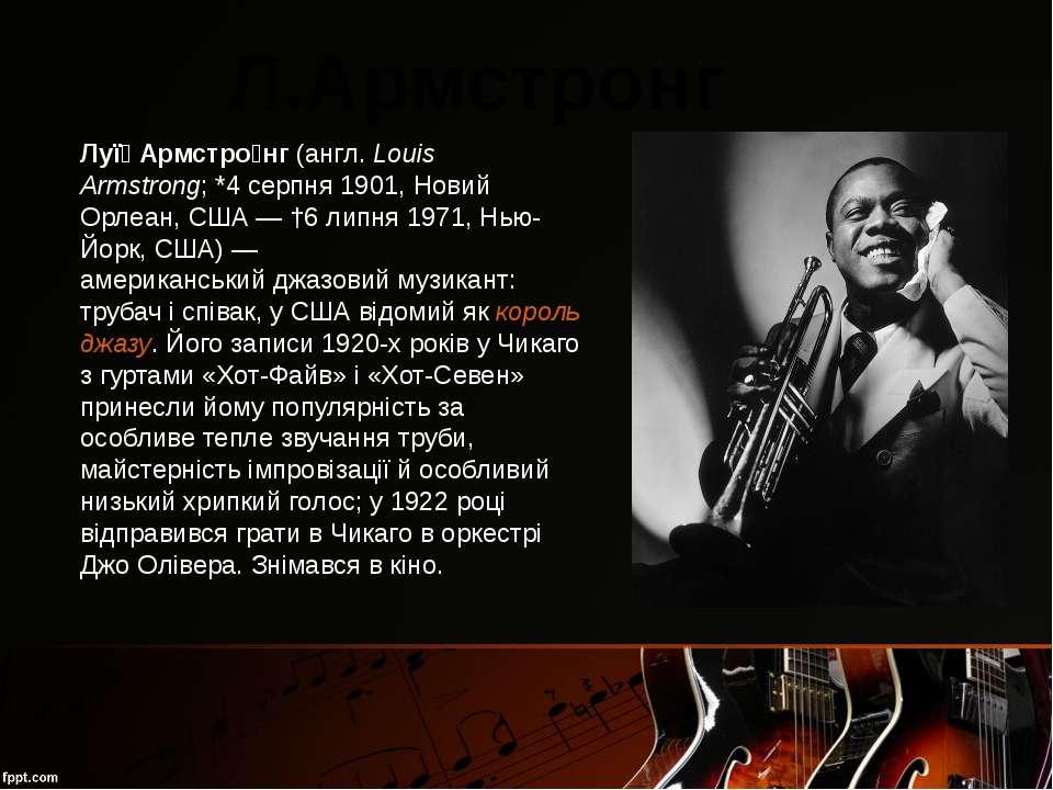 Л.Армстронг Луї Армстро нг(англ.Louis Armstrong;*4 серпня 1901,Новий Орле...