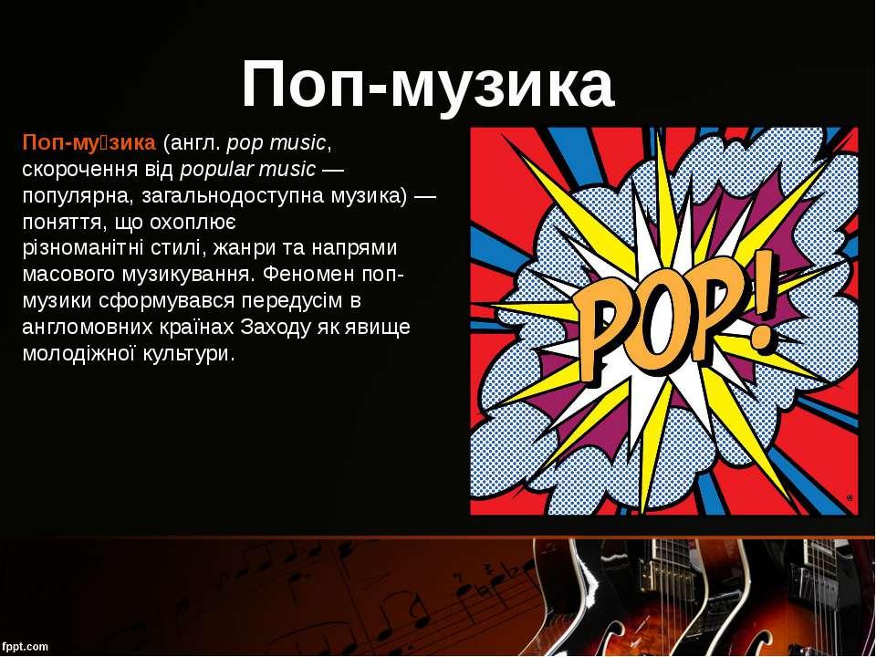 Поп-музика Поп-му зика(англ.pop music, скорочення відpopular music— попул...
