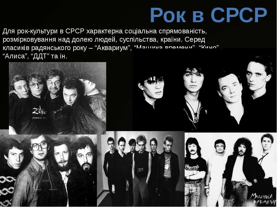 Для рок-культури в СРСР характерна соціальна спрямованість, розмірковування н...
