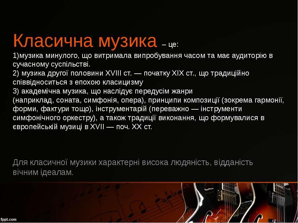 Для класичної музики характерні висока людяність, відданість вічним ідеалам. ...