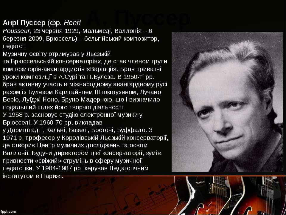 А. Пуссер Анрі Пуссер(фр. Henri Pousseur,23червня1929,Мальмеді,Валлонія...