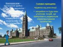 Консерватизм – визначення ідейно-політичних,ідеологічних і культурних течій,...