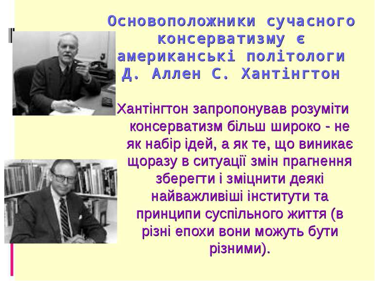 Основоположники сучасного консерватизму є американські політологи Д. Аллен С....