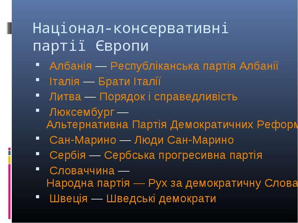Націонал-консервативні партії Європи Албанія—Республіканська партія Албані...