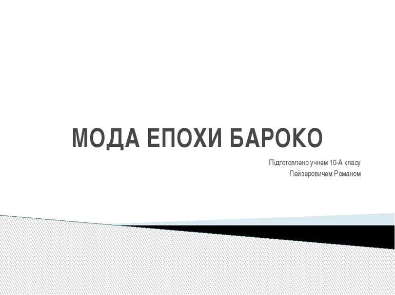 МОДА ЕПОХИ БАРОКО Підготовлено учнем 10-А класу Лейзеровичем Романом