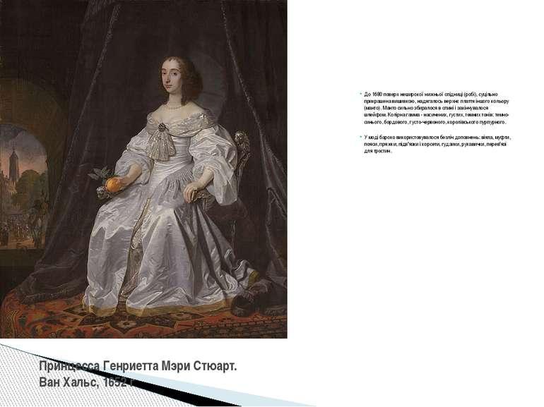 До 1680 поверх неширокої нижньої спідниці (робі), суцільно прикрашена вишивко...