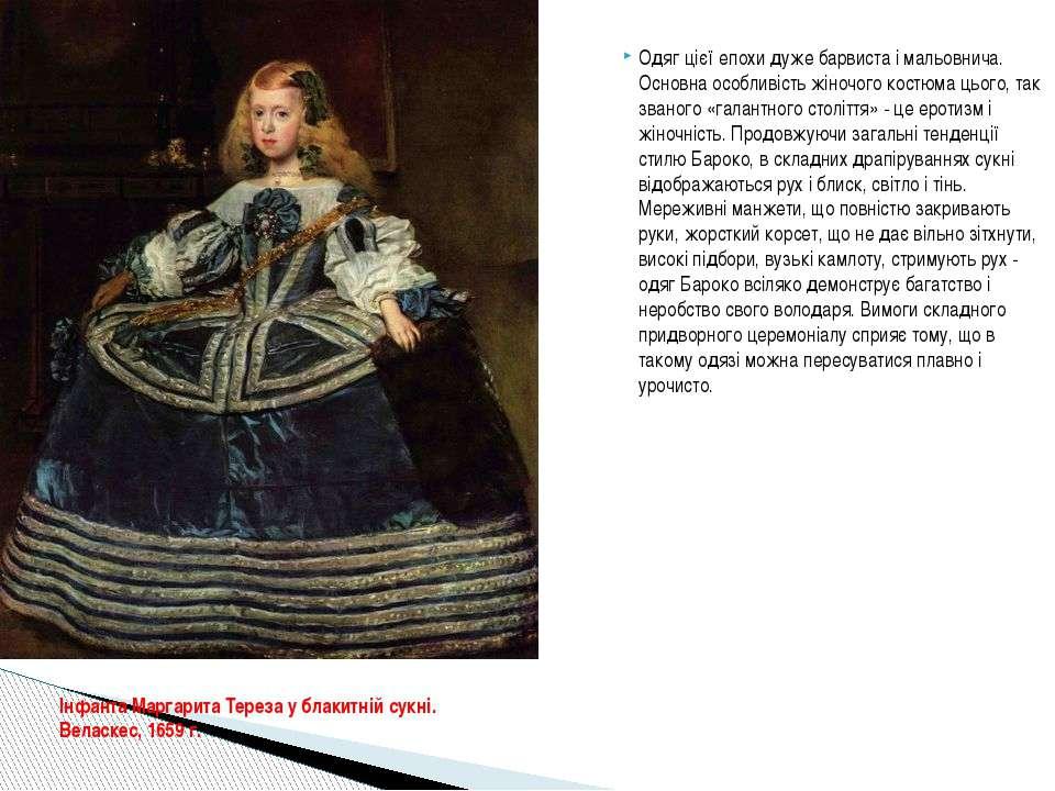 Одяг цієї епохи дуже барвиста і мальовнича. Основна особливість жіночого кост...