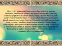Після 1118р. будівництво Пізанського собору продовжив майстер Райнальдо. Він ...
