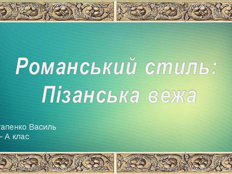 Остапенко Василь 11 – А клас