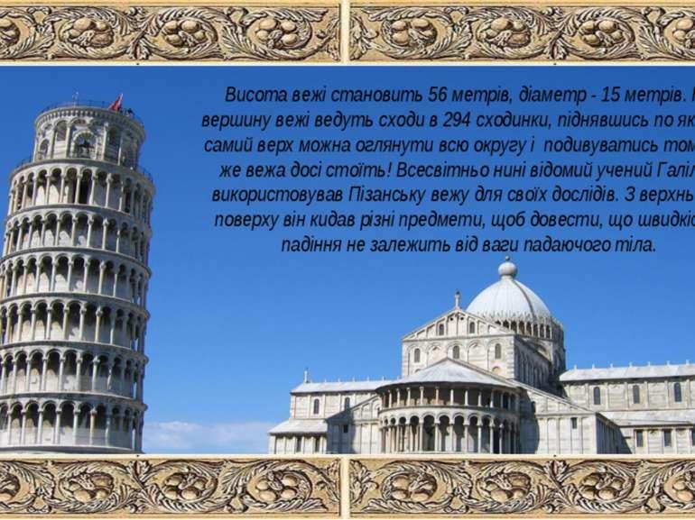 Висота вежі становить 56 метрів, діаметр - 15 метрів. На вершину вежі ведуть ...