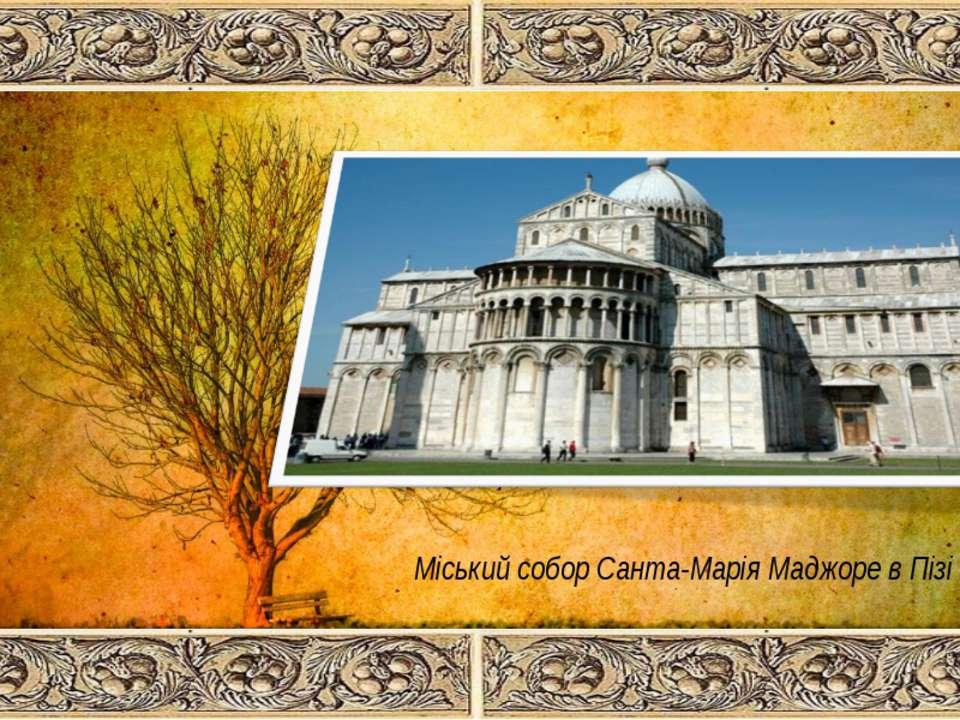 Міський собор Санта-Марія Маджоре в Пізі