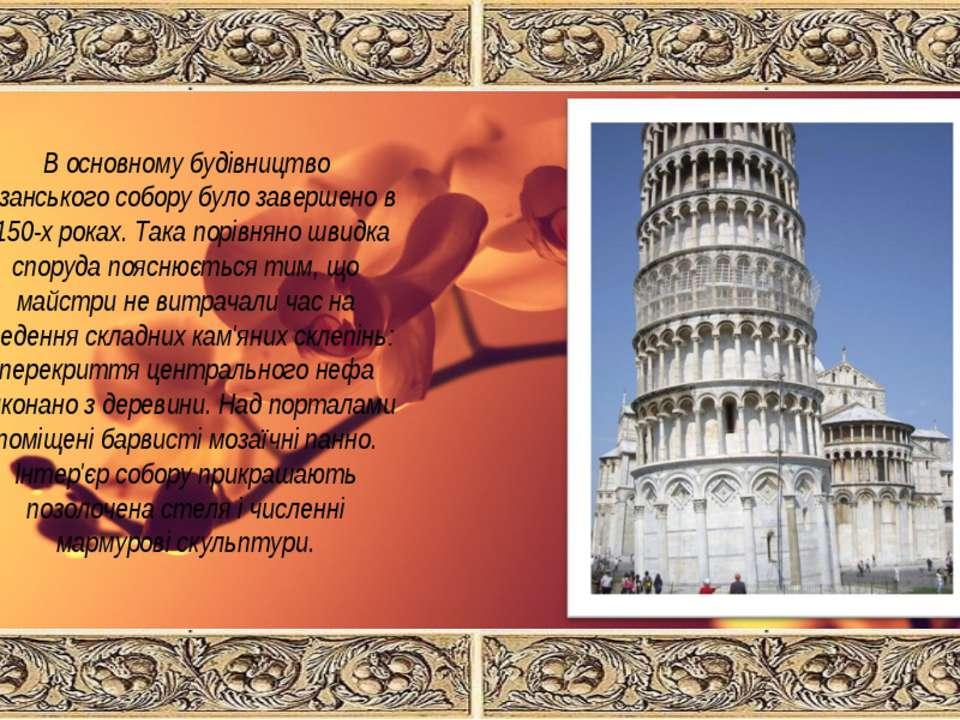 В основному будівництво Пізанського собору було завершено в 1150-х роках. Так...
