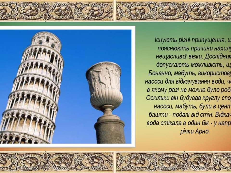 Існують різні припущення, що пояснюють причини нахилу нещасливої вежи. Дослід...