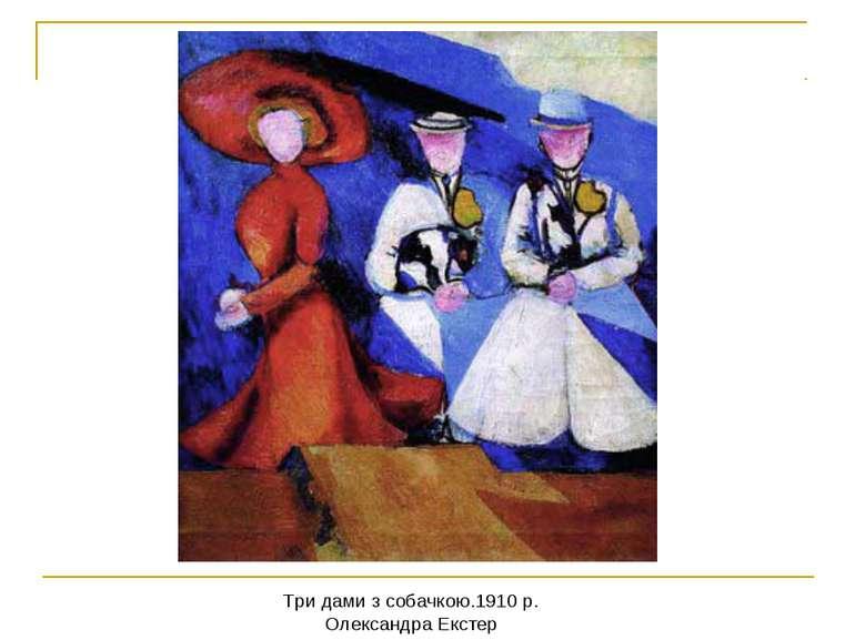 Три дами з собачкою.1910 р. Олександра Екстер