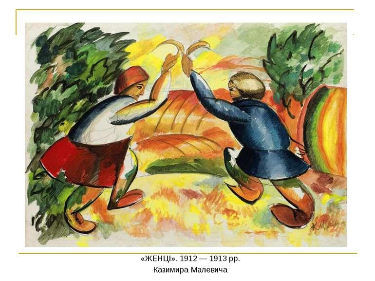 «ЖЕНЦІ». 1912 — 1913 рр. Казимира Малевича