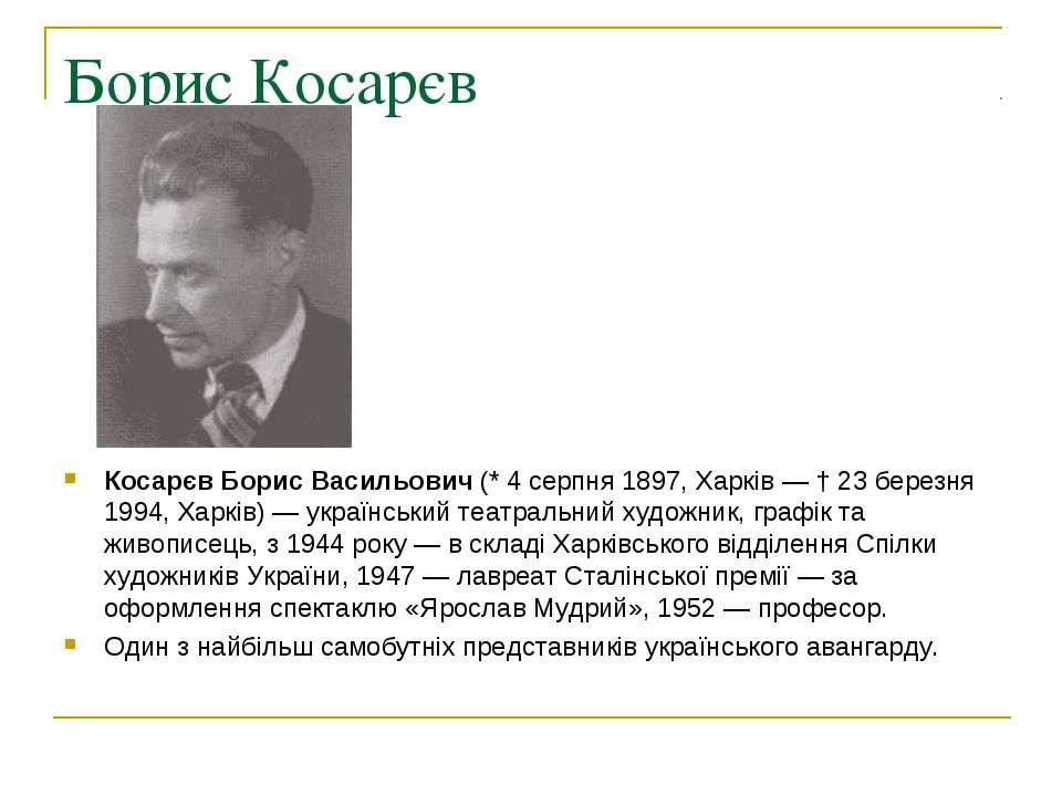 Борис Косарєв Косарєв Борис Васильович(* 4 серпня 1897, Харків— † 23 березн...