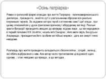 «Осінь патріарха» Роман в гротескній формі оповідає про життя Патріарха - лат...