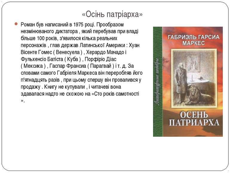 «Осінь патріарха» Роман був написаний в 1975 році. Прообразом незмінюваного д...