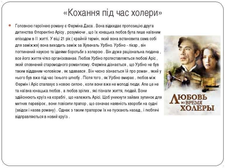 «Кохання під час холери» Головною героїнею роману є Ферміна Даса . Вона відки...