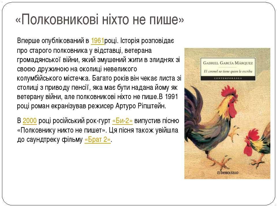 «Полковникові ніхто не пише» Вперше опублікований в1961році. Історія розпові...