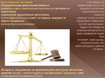 Класифікація злочинів. За американським кримінальним правом усі кримінально-к...