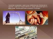 Основними покараннями є: смертна кара, позбавлення волі (безстрокове та строк...
