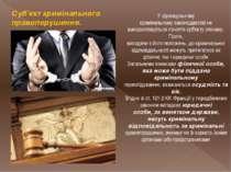 Суб'єкт кримінального правопорушення. У французькому кримінальному законодавс...