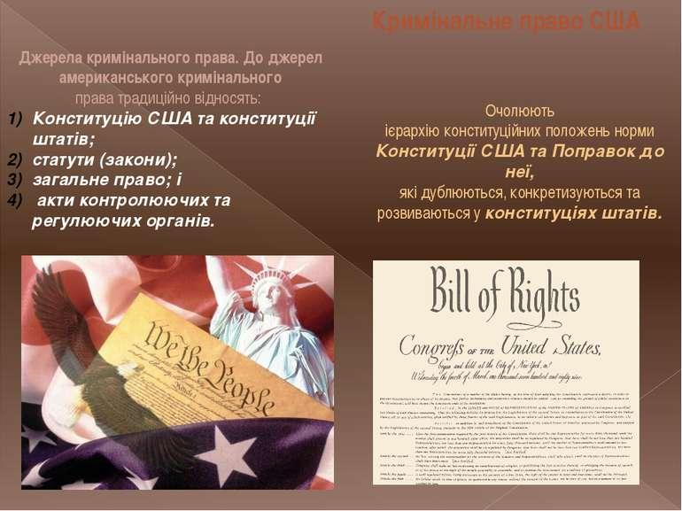 Кримінальне право США Джерела кримінального права. До джерел американського к...
