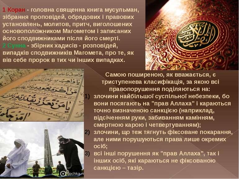 1Коран - головна священна книга мусульман, зібрання проповідей, обрядових і ...