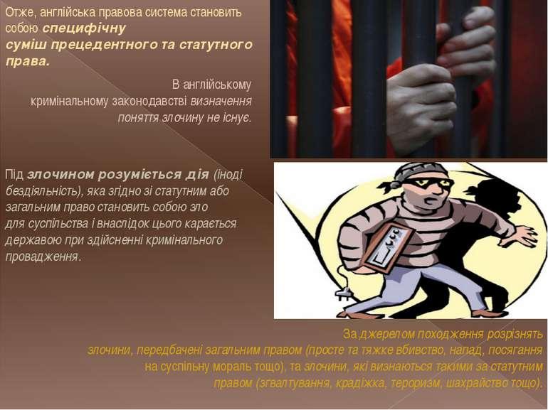 Отже, англійська правова система становить собою специфічну суміш прецедентно...
