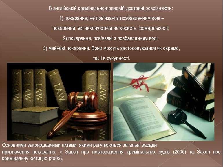 В англійській кримінально-правовій доктрині розрізняють: 1) покарання, не пов...