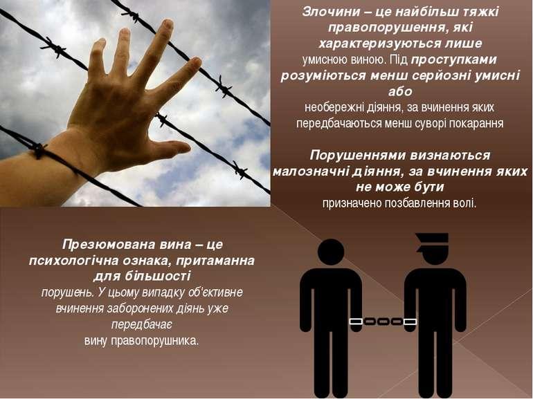 Злочини – це найбільш тяжкі правопорушення, які характеризуються лише умисною...