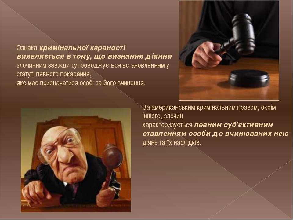 Ознака кримінальної караності виявляється в тому, що визнання діяння злочинни...